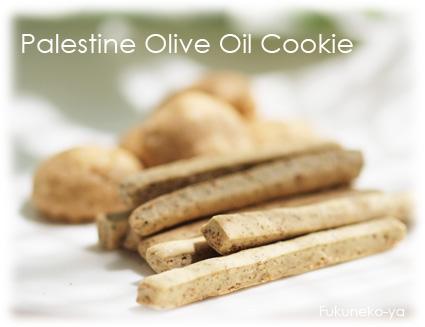 パレスチナオリーブオイルクッキー