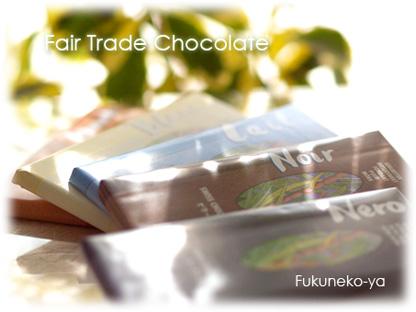 オーガニックチョコレート