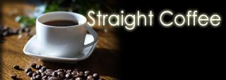 ストレートコーヒー