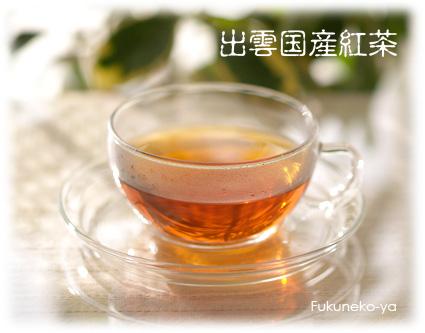 国産出雲紅茶